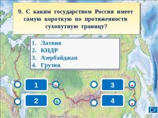 1 - - + - 2 3 4 9. С каким государством Россия имеет самую короткую по протяж