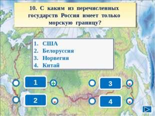 1 - - + - 2 3 4 10. С каким из перечисленных государств Россия имеет только м