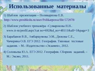 Использованные материалы 1) Шаблон презентации – Поликарпова Е.В. http://www.