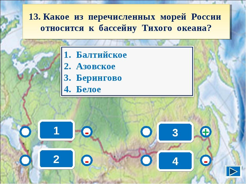 1 - - + - 2 3 4 13. Какое из перечисленных морей России относится к бассейну...