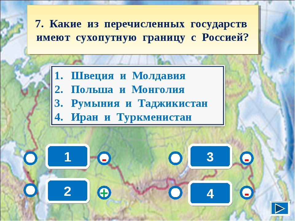 1 - - + - 2 3 4 7. Какие из перечисленных государств имеют сухопутную границу...