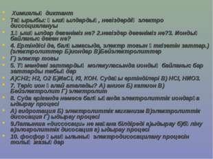 Химиялық диктант Тақырыбы: Қышқылдардың, негіздердің электро диссоциялануы 1