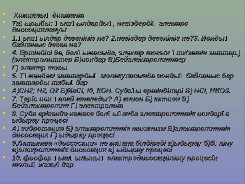 Химиялық диктант Тақырыбы: Қышқылдардың, негіздердің электро диссоциялануы 1...