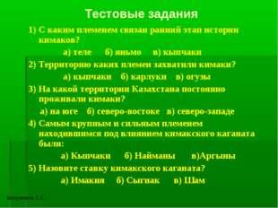 Тестовые задания 1) С каким племенем связан ранний этап истории кимаков? а) т