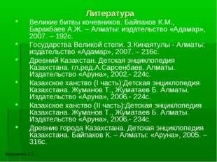 Литература Великие битвы кочевников. Байпаков К.М., Баракбаев А.Ж. – Алматы: