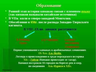 Образование Ранний этап истории кимаков связан с племенем яньмо (так кимаков