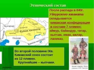 Этнический состав Во второй половине IXв. Кимакский союз состоит из 12 племен