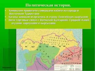 Политическая история. Кимакские правители совершали набеги на города в Восточ