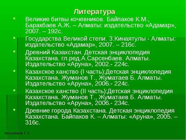 Литература Великие битвы кочевников. Байпаков К.М., Баракбаев А.Ж. – Алматы:...