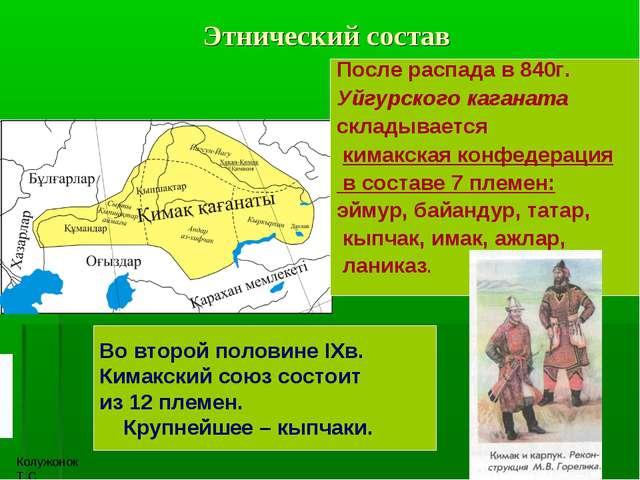 Этнический состав Во второй половине IXв. Кимакский союз состоит из 12 племен...