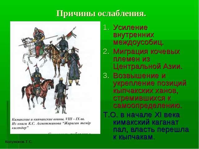Причины ослабления. Усиление внутренних междоусобиц. Миграция кочевых племен...