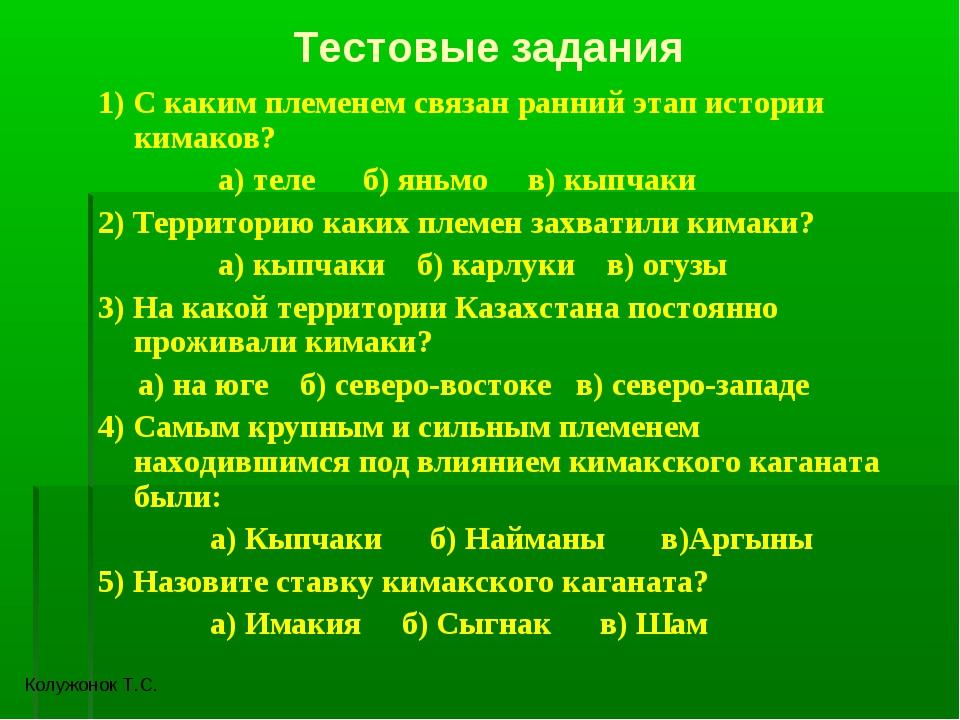 Тестовые задания 1) С каким племенем связан ранний этап истории кимаков? а) т...
