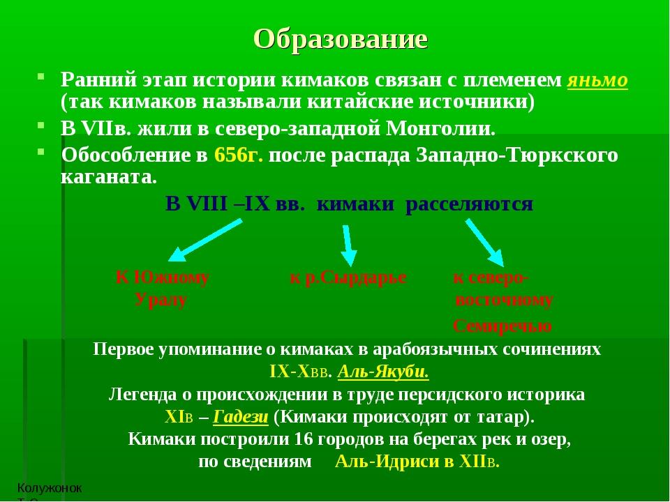 Образование Ранний этап истории кимаков связан с племенем яньмо (так кимаков...