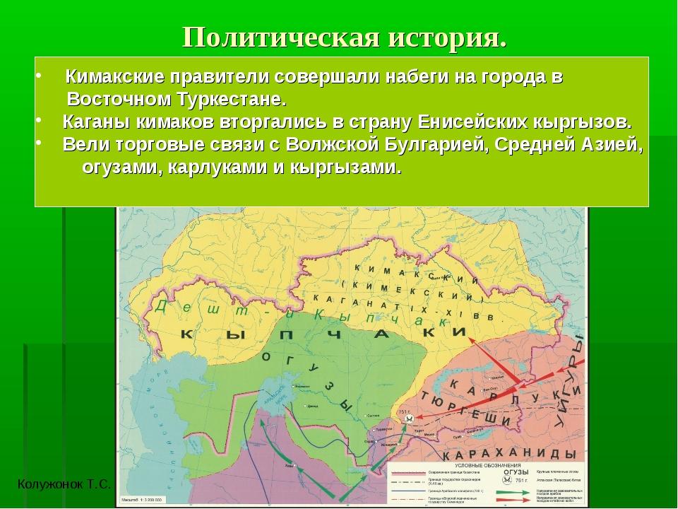 Политическая история. Кимакские правители совершали набеги на города в Восточ...