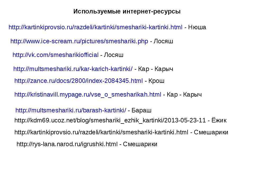 Используемые интернет-ресурсы http://kartinkiprovsio.ru/razdeli/kartinki/smes...