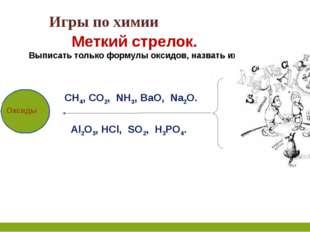 Игры по химии Меткий стрелок. Выписать только формулы оксидов, назвать их.