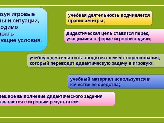 Реализуя игровые приемы и ситуации, необходимо учитывать следующие условия: д...