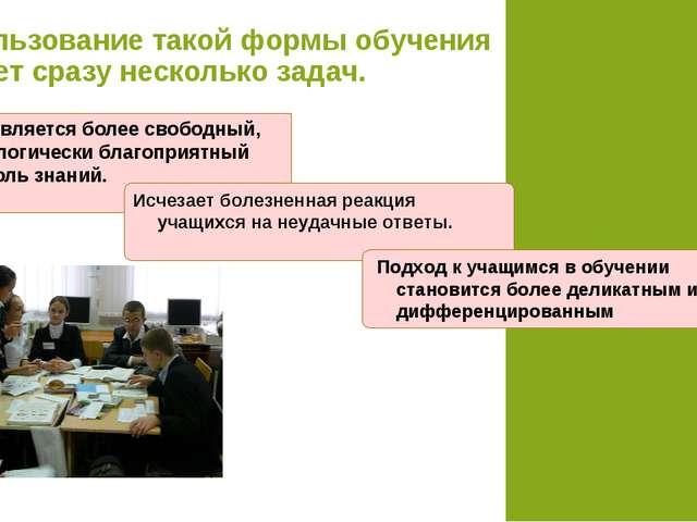 Использование такой формы обучения решает сразу несколько задач. Осуществляет...