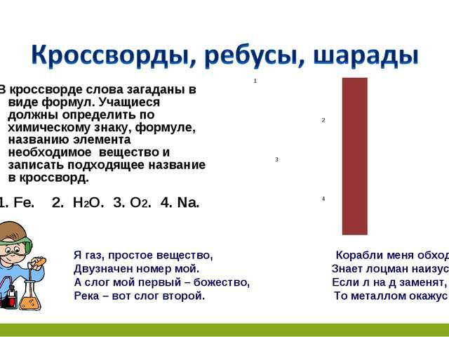 В кроссворде слова загаданы в виде формул. Учащиеся должны определить по хими...