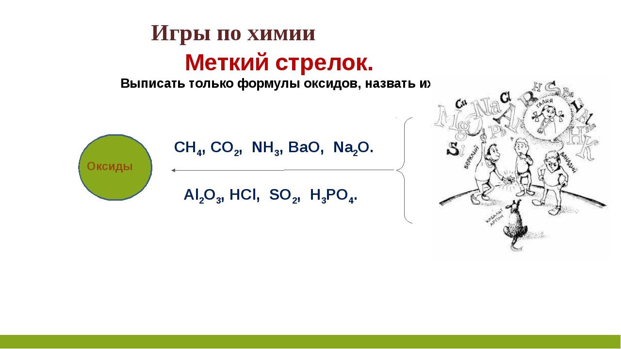 Игры по химии Меткий стрелок. Выписать только формулы оксидов, назвать их....