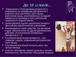 До 18 и после… Упражнения с отягощениями должны быть направлены на ликвидацию ди