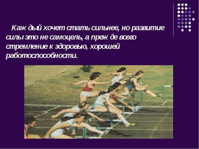 Каждый хочет стать сильнее, но развитие силы это не самоцель, а прежде всего...