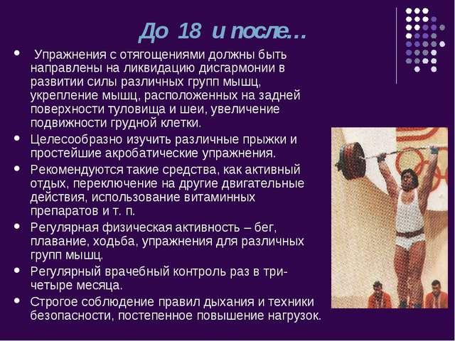 До 18 и после… Упражнения с отягощениями должны быть направлены на ликвидацию...