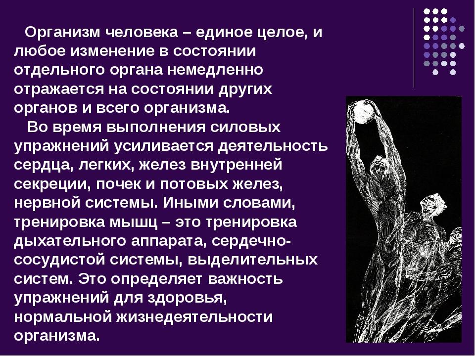 Организм человека – единое целое, и любое изменение в состоянии отдельного о...