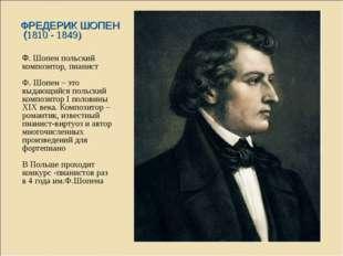 ФРЕДЕРИК ШОПЕН (1810 - 1849) Ф. Шопен польский композитор, пианист Ф. Шопен –