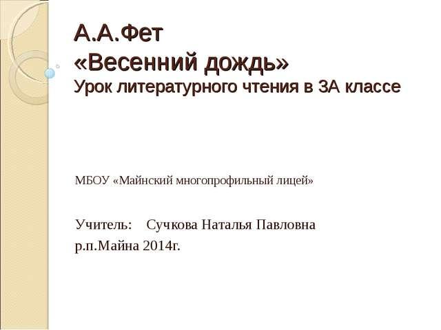 А.А.Фет «Весенний дождь» Урок литературного чтения в 3А классе МБОУ «Майнски...
