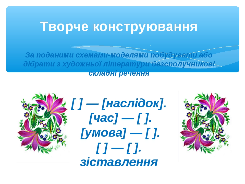 Творче конструювання За поданими схемами-моделями побудувати або дібрати з ху...