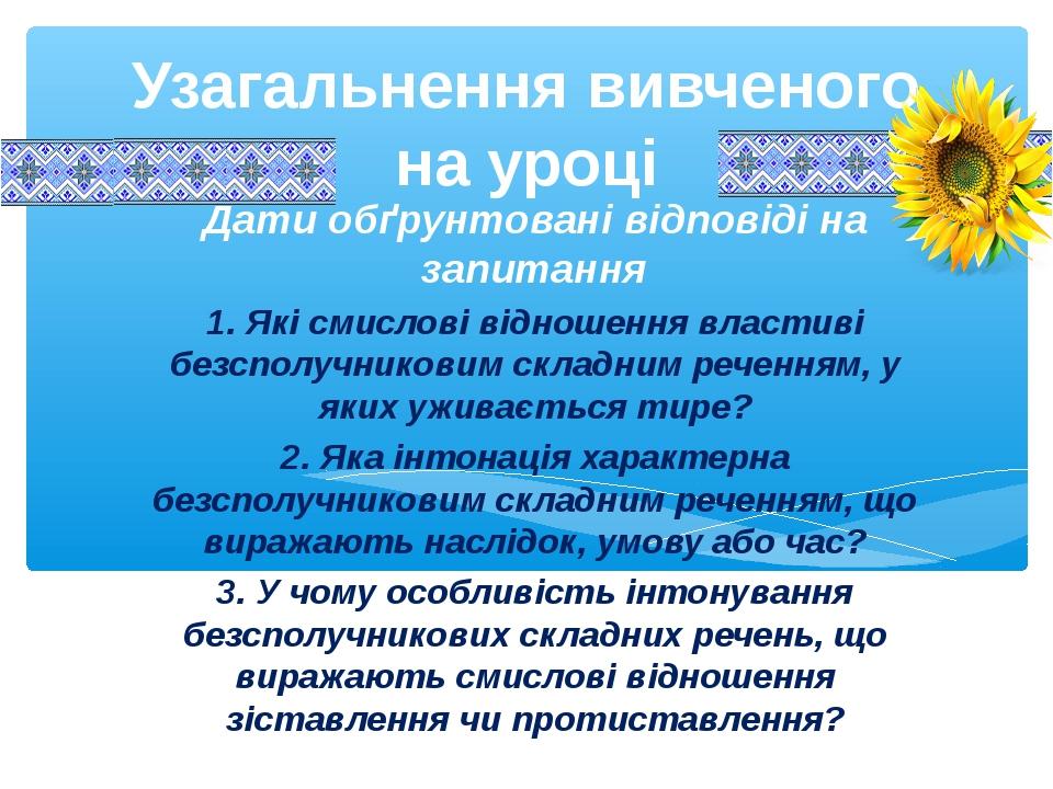 Узагальнення вивченого на уроці Дати обґрунтовані відповіді на запитання 1. Я...