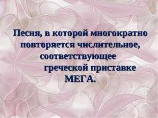 Песня, в которой многократно повторяется числительное, соответствующее грече