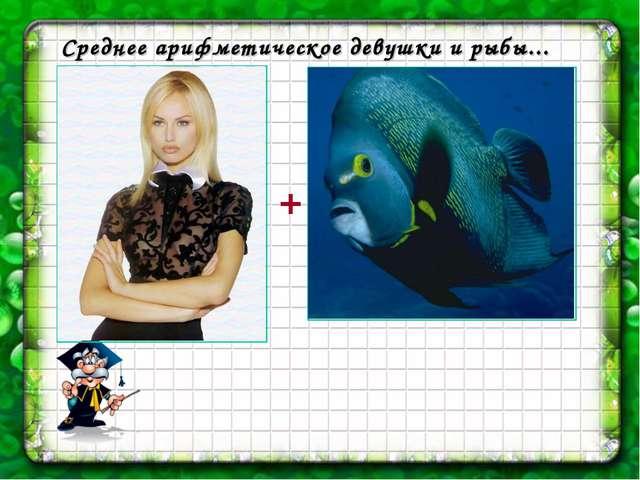 Среднее арифметическое девушки и рыбы... +