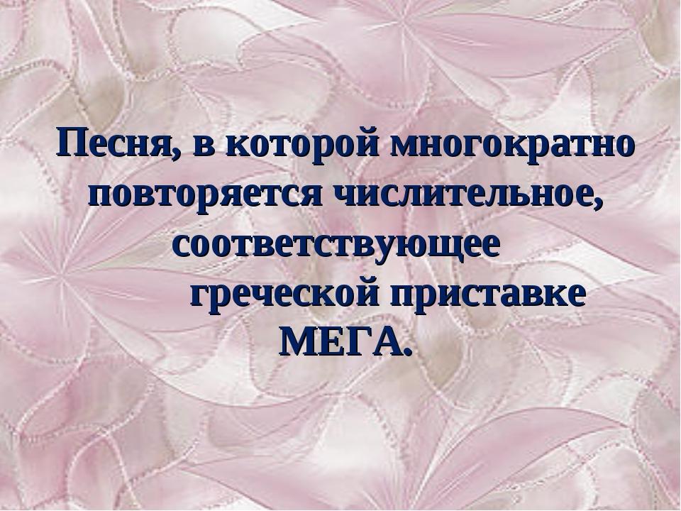 Песня, в которой многократно повторяется числительное, соответствующее грече...