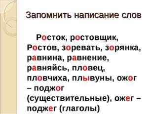 Запомнить написание слов Росток, ростовщик, Ростов, зоревать, зорянка, равн