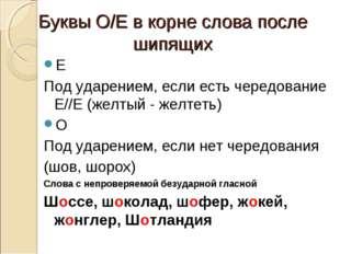 Буквы О/Е в корне слова после шипящих Е Под ударением, если есть чередование