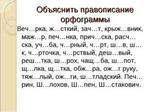 Объяснить правописание орфограммы Веч…рка, ж…сткий, зач…т, крыж…вник, маж…р,