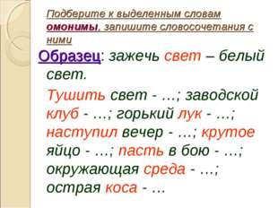 Подберите к выделенным словам омонимы, запишите словосочетания с ними Образец