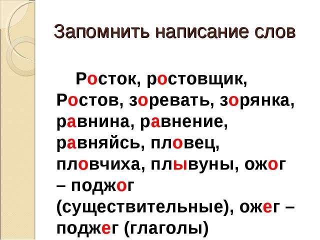 Запомнить написание слов Росток, ростовщик, Ростов, зоревать, зорянка, равн...