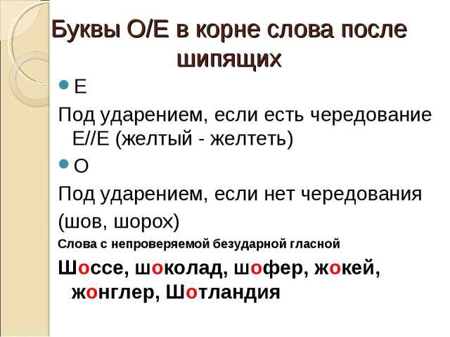 Буквы О/Е в корне слова после шипящих Е Под ударением, если есть чередование...