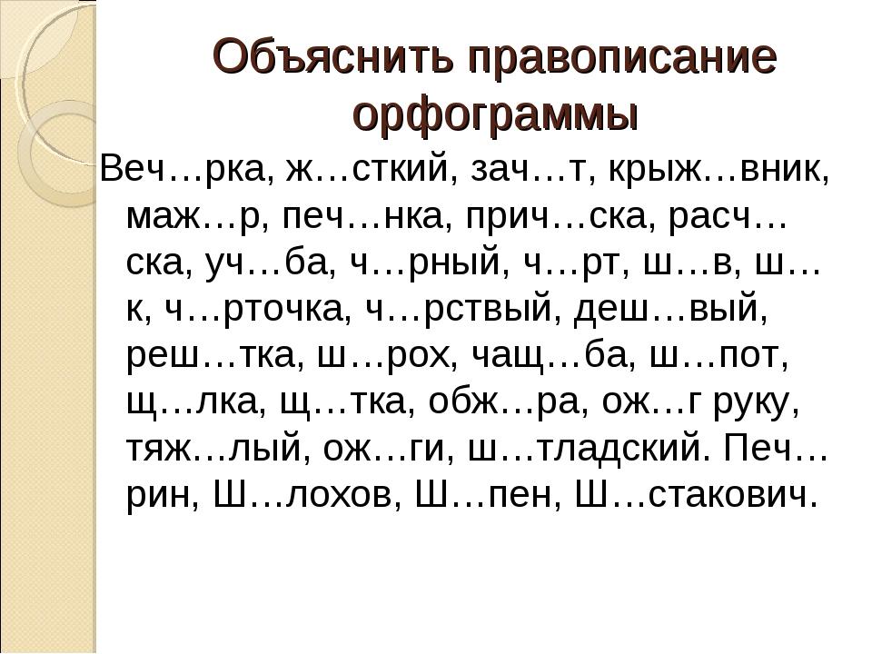 Объяснить правописание орфограммы Веч…рка, ж…сткий, зач…т, крыж…вник, маж…р,...