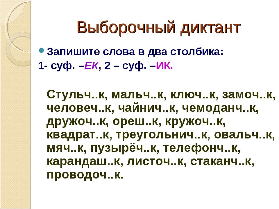 Выборочный диктант Запишите слова в два столбика: 1- суф. –ЕК, 2 – суф. –ИК....