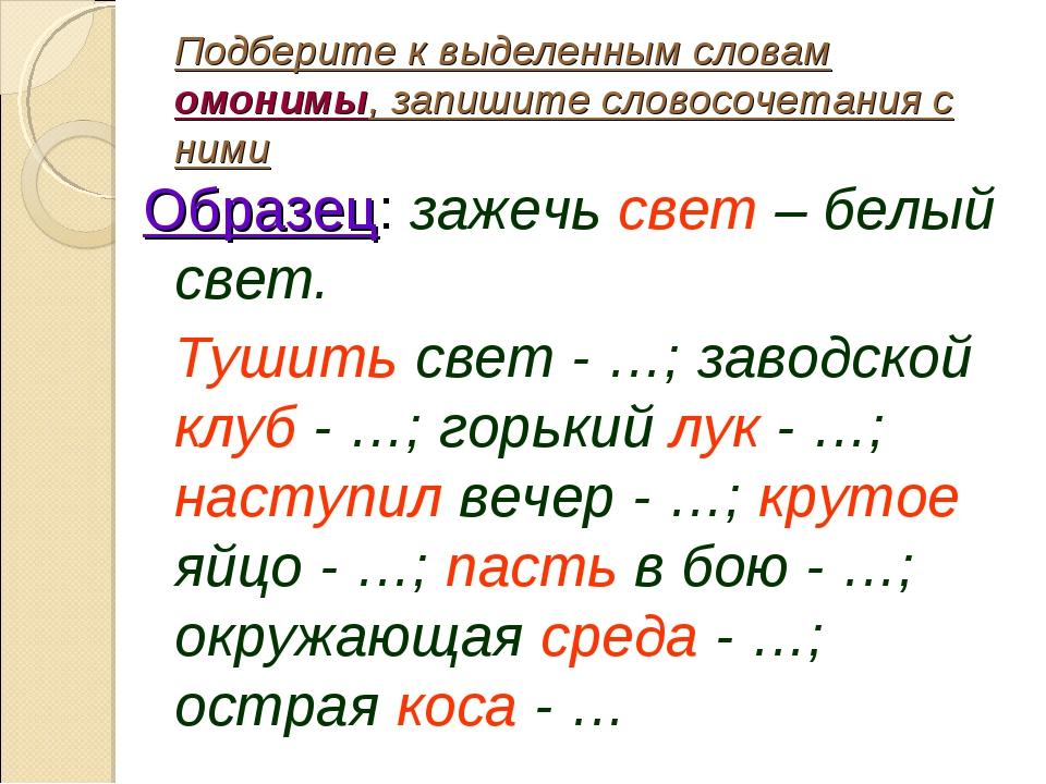 Подберите к выделенным словам омонимы, запишите словосочетания с ними Образец...