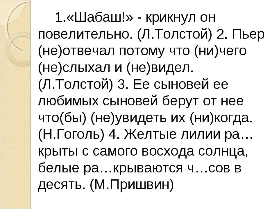 1.«Шабаш!» - крикнул он повелительно. (Л.Толстой) 2. Пьер (не)отвечал потом...
