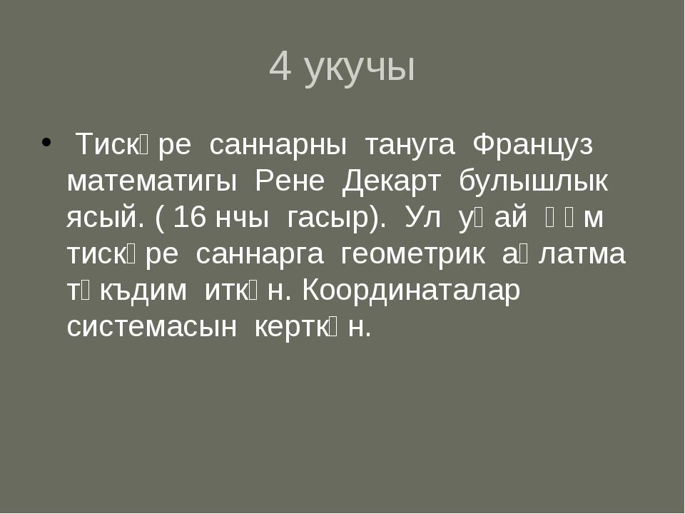 4 укучы Тискәре саннарны тануга Француз математигы Рене Декарт булышлык ясый....