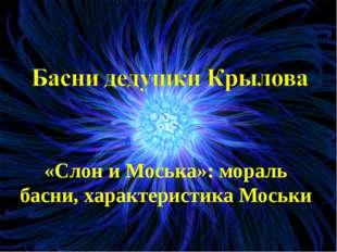 «Слон и Моська»: мораль басни, характеристика Моськи