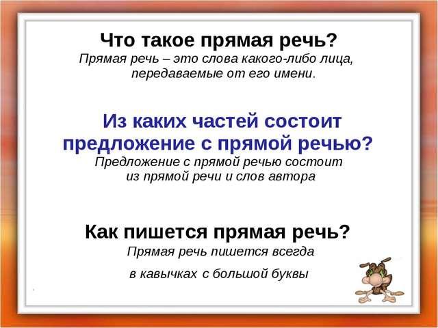 Что такое прямая речь? Прямая речь – это слова какого-либо лица, передаваемые...