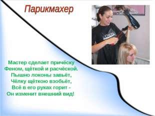 Мастер сделает причёску Феном, щёткой и расчёской. Пышно локоны завьёт, Чёлку