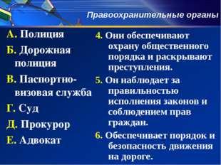 А. Полиция Б. Дорожная полиция В. Паспортно-визовая служба Г. Суд Д. Прокурор